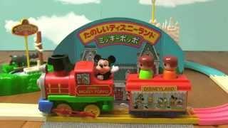 たのしいディズニーランド ミッキーポッポ 開拓時代の汽車に乗って/プラレール