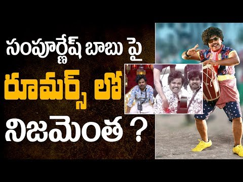 No truth in rumours about Sampoornesh Babu || #BiggBossTelugu || #BiggBoss