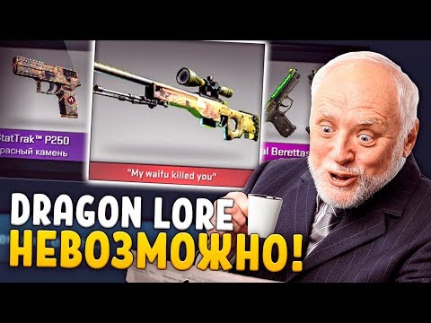НЕВОЗМОЖНОЕ - ВОЗМОЖНО! DRAGON LORE! (CS:GO)
