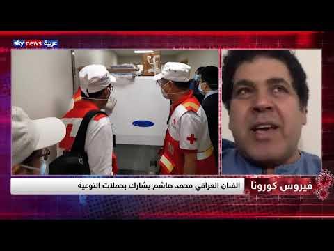 الفنان العراقي محمد هاشم يشارك بحملات التوعية  - 22:59-2020 / 3 / 28