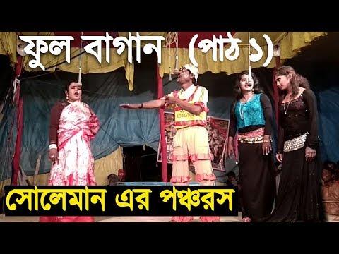 Phool Bagan Pancharas (Part 1)। Sankar Salman Alkap। Joyguru Opera