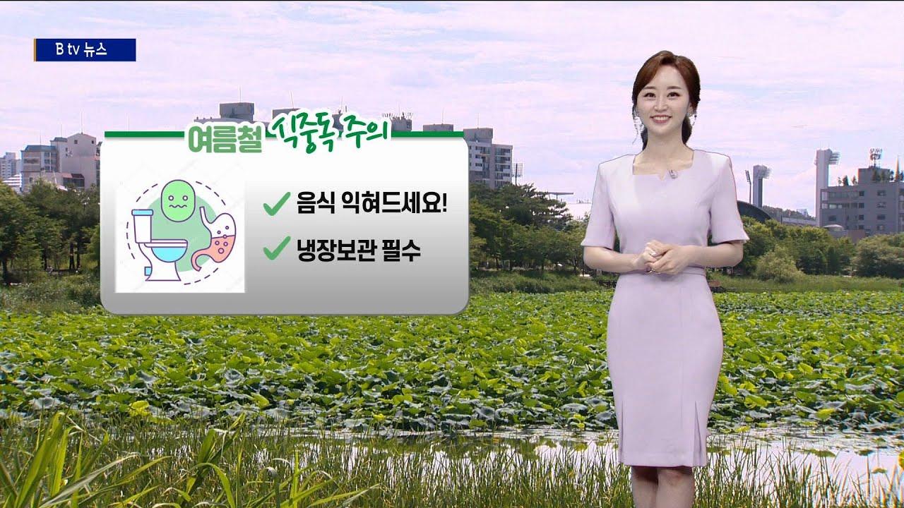 [경기]06월 16일 기상정보