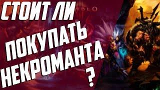 Diablo 3 :  Мнение о Некроманте ,  и не только