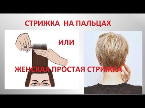 Стрижки женские короткие стрижки видео уроки для начинающих