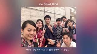 Mrs. GREEN APPLE - サママ・フェスティバル!〜2016サママ・バージョン〜