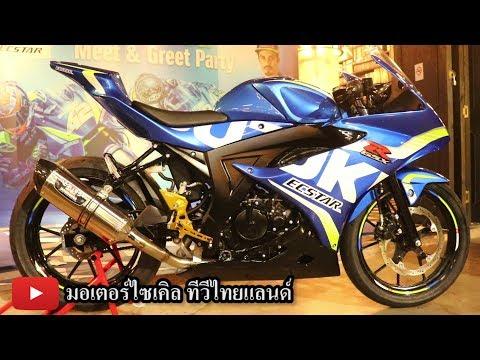 GSX-R150 Racing 2 คันพิเศษ ใน Suzuki MotoGP Meet & Greet Party มอบให้ Andrea Iannone และ Alex Rins