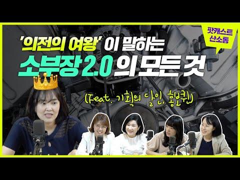'의전의 여왕'이 말하는 소부장 2․0의 모든 것(feat․ 기획의 달인, 홍보퀸)