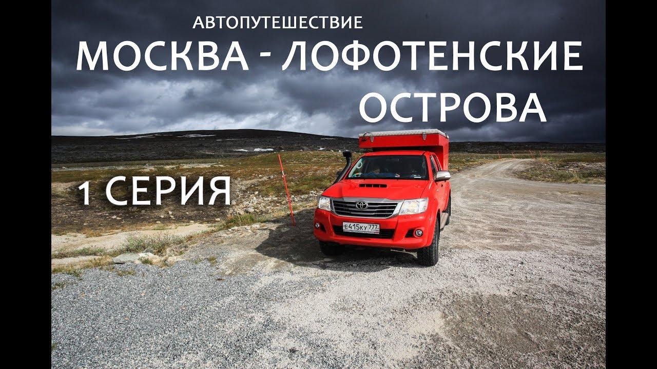Автопутешествие из Москвы до Лофотенских островов. 1 серия.
