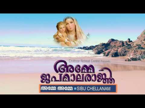 Amme Amme | 2016 New malayalam  christian album song | Amme japamala Ranji | Fr.Varghese moonjely