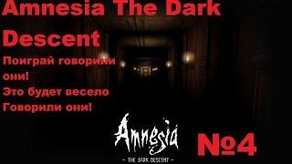 Amnesia The Dark Descent #4 : Бедные животные!!!