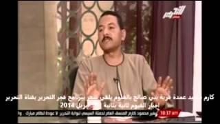 العمدة كارم سعيد عمدة قرية بني صالح بمركز الفيوم فى لقاء تلفزيونى  في برنامج فجر التحرير