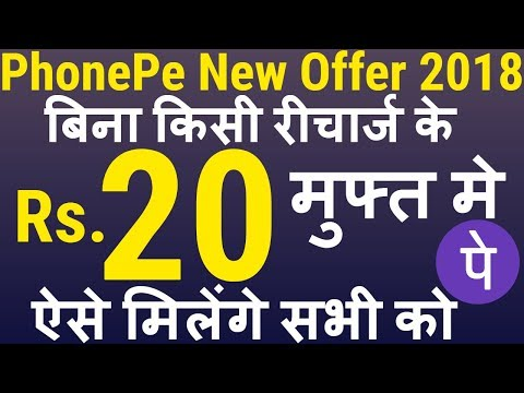 PhonePe New Offer 2018 !! PhonePe Free 20 Rupees Cashback !! PhonePe Latest Cashback Offer 2018