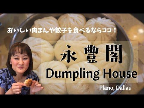 ダラスにもあった!本格中華料理が楽しめる「永豐閣 Dumpling House」#028