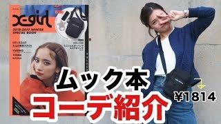 大注目の商品!! X-girlのムック本です!! NEON ORANGE と BLACKの 2色...