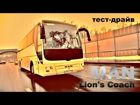 тест автобуса MAN Lion's Coach: КУХНЯ, ТУАЛЕТ и 441 л.с.
