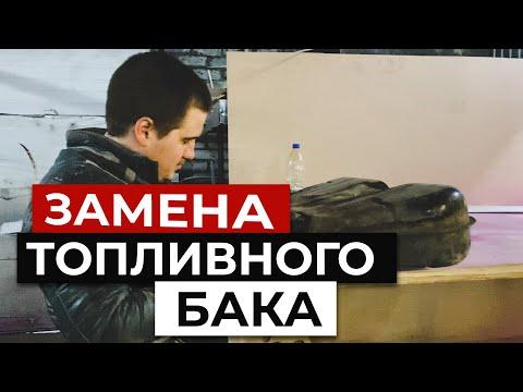 Замена топливного бака на ВАЗ / Замена бензобака на ВАЗ