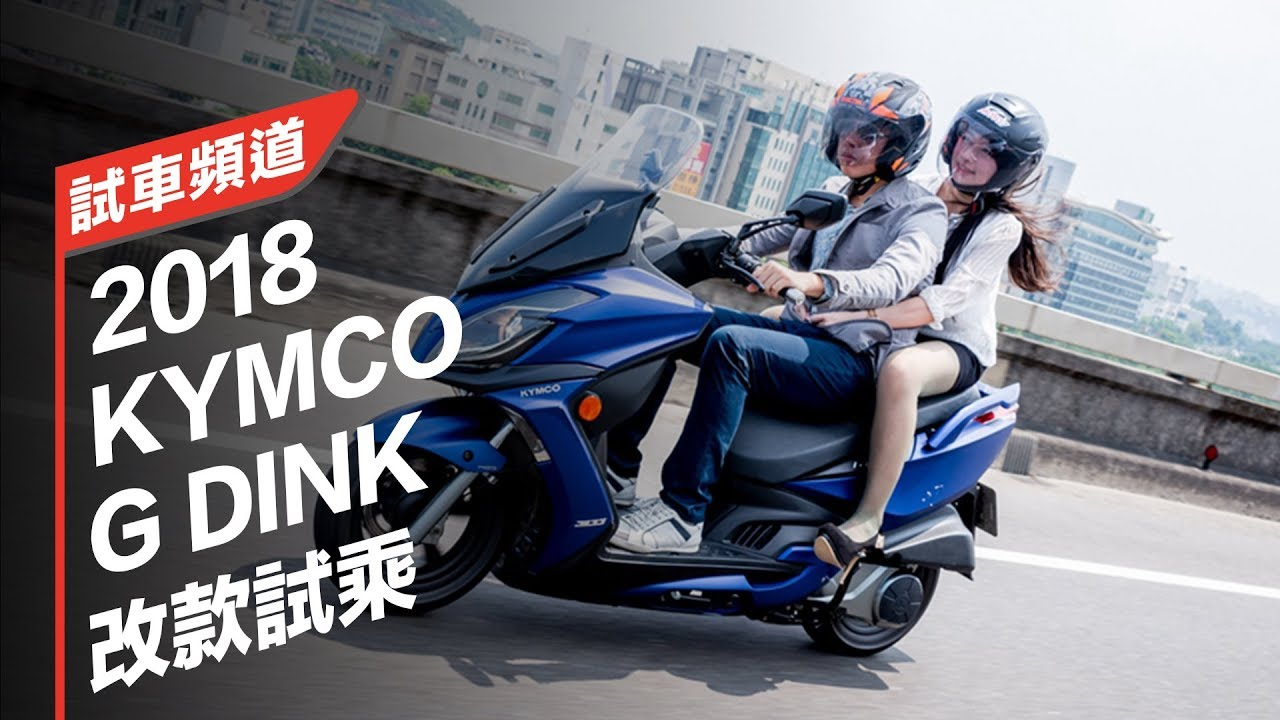 【Moto7試車頻道】KYMCO G Dink 300i 改款試乘 - YouTube