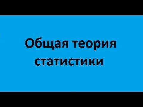 Общая теория статистики. Лекция 1