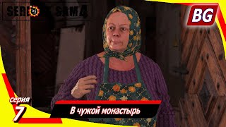 Serious Sam 4 ➤ Прохождение №7 ➤ В чужой монастырь