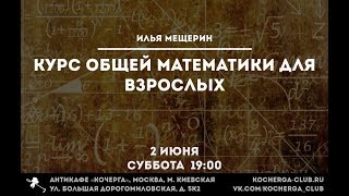Илья Мещерин: Курс общей математики. Простейшие уравнения. Лекция 4.