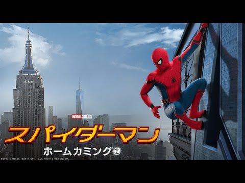 【映画】★スパイダーマン ホームカミング(あらすじ・動画)★
