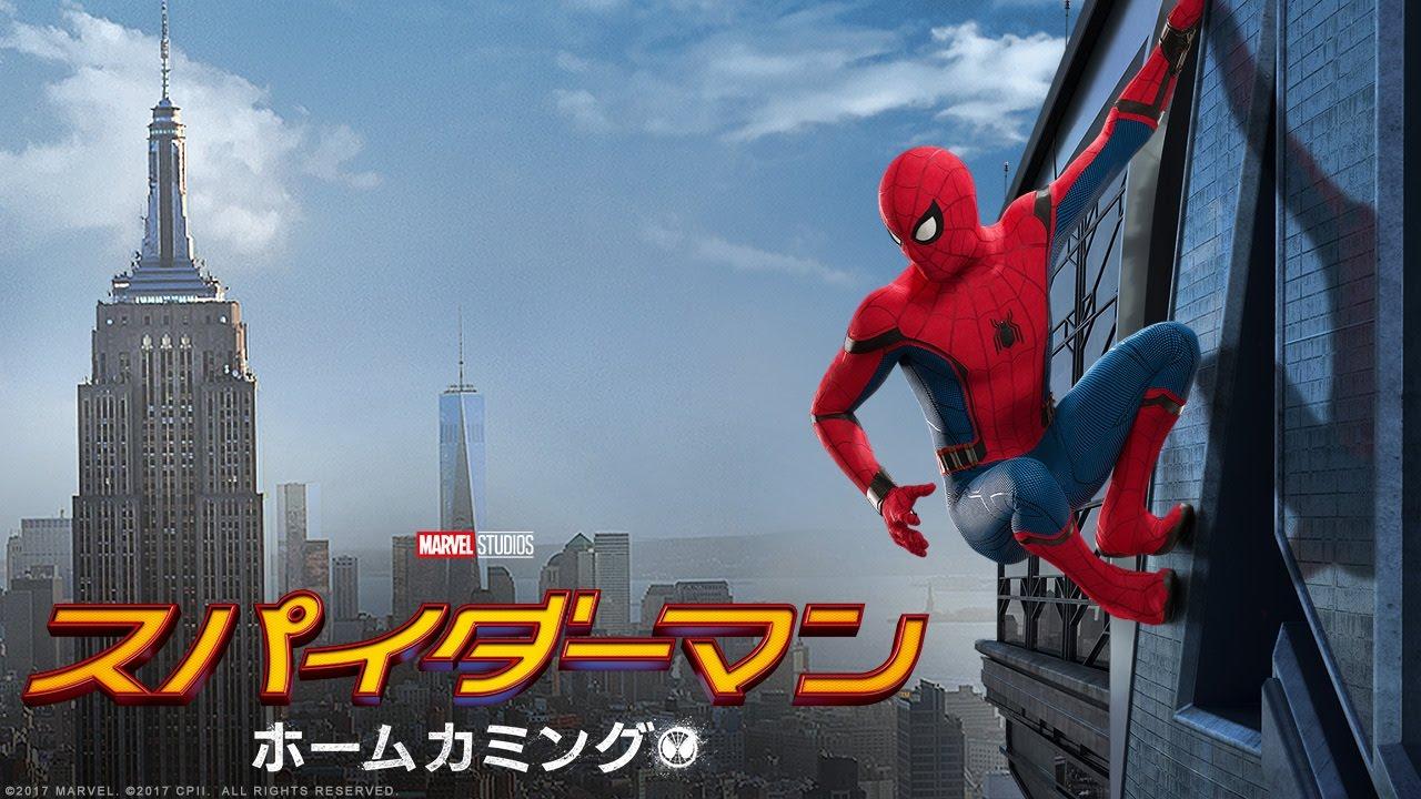 「スパイダーマン 映画」の画像検索結果
