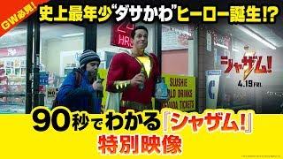90秒でわかる映画『シャザム!』特別映像【HD】2019年4月19日(金)公開