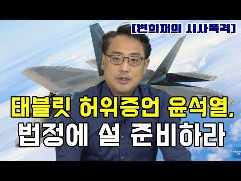 [변희재의 시사폭격] 태블릿 허위증언 윤석열, 법정에 설 준비하라