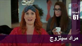 الحب لا يفهم الكلام – الحلقة 61 | مراد سيتزوج