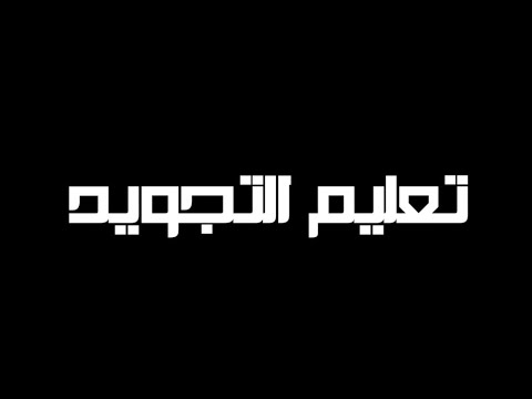 طريقة سهلة لختم القران الكريم في رمضان (الحلقة الاولى قواعد التجويد)
