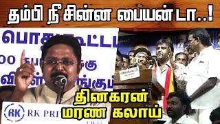 சின்ன பையனா நடந்துக்கோ தம்பி..  TTV Dinakaran Speech About Vijay Prabhakaran Advice  Nba 24x7