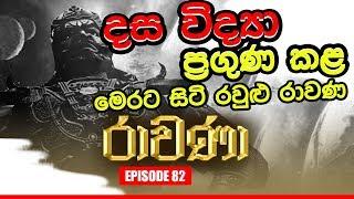 RAVANA | Episode 82 | රාවණා | 23 – 01 – 2020 | SIYATHA TV Thumbnail