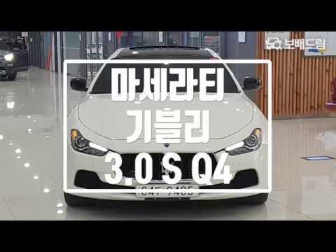 2014 마세라티 기블리 3.0 V6 S Q4