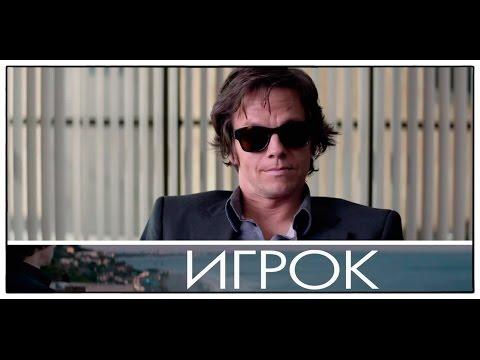 Фильм «Игрок» / Марк Уолберг / Смотреть онлайн / Русский трейлер (2015)