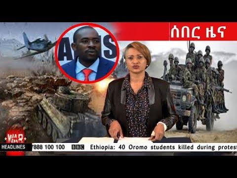 ETV Latest Ethiopia news today February 16, 2019 || EBC live ETV live