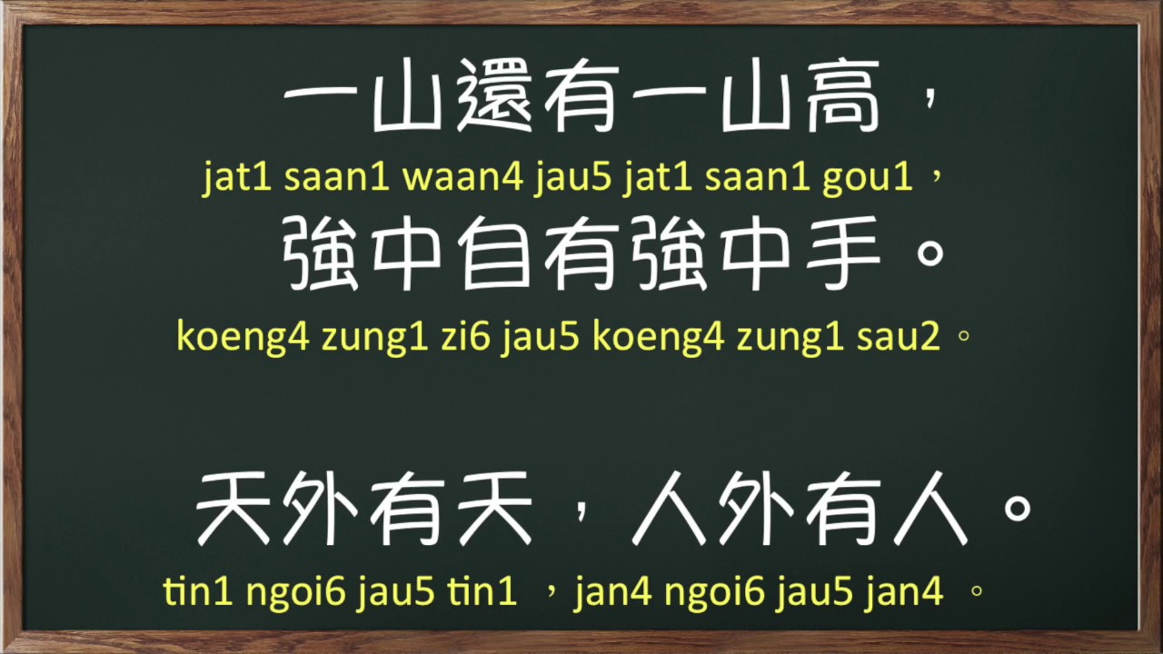 Cantonese phrases dating