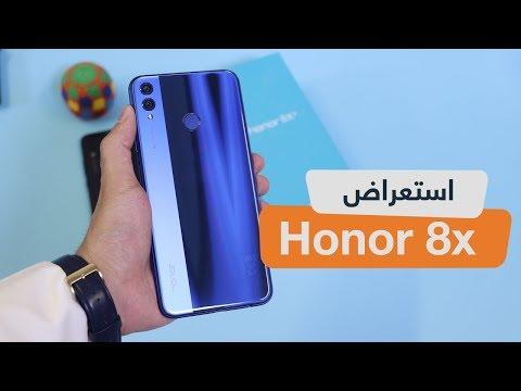خلاصة تجربتي لهاتف Honor 8X : المميزات والعيوب thumbnail