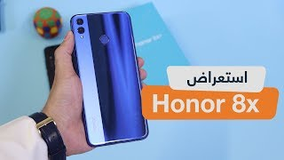 خلاصة تجربتي لهاتف Honor 8X : المميزات والعيوب