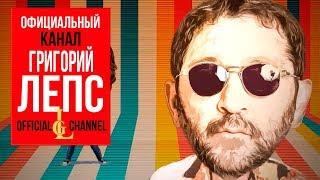 Григорий Лепс - Стаканы
