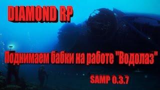 [CLEO] DRP Как заработать миллион на Diamond RP #3 SAMP 0.3.7