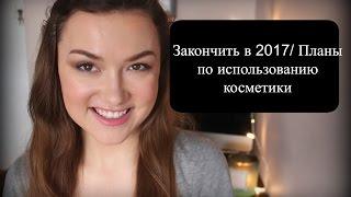 видео Чем завершить макияж