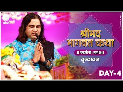 SHRIMAD BHAGWAT KATHA || Day -4 ||  || Vrindavan