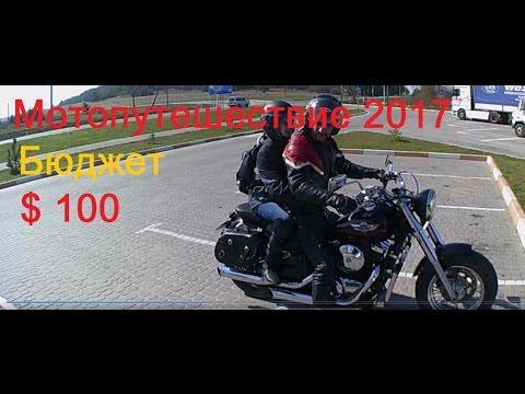 Девять областей Украины на мотоцикле. Бюджет: 100 долларов. Мотопутешествие 2017