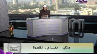 بالفيديو.. داعية إسلامي يوضح كفارة الجماع في نهار رمضان