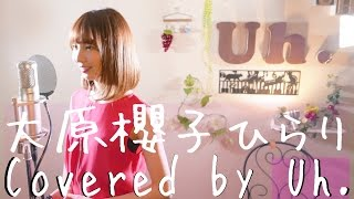 大原櫻子6thシングル「ひらり」(3月8日発売)より、映画「チア☆ダン」...