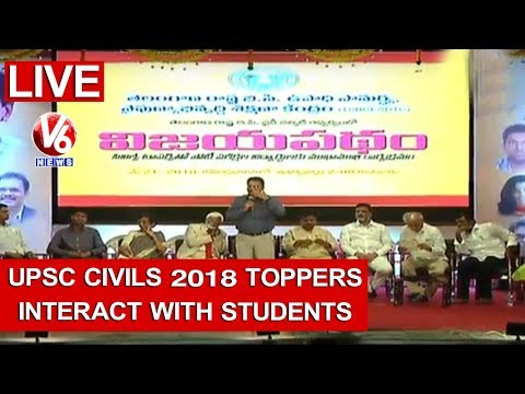 UPSC Civils 2018 Toppers Interact With Students LIVE From Ravindra Bharathi, Hyderabad | V6 News