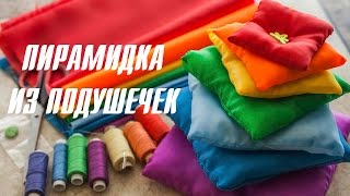 Пирамидка из подушечек для детей [Клуб молодых мам](, 2015-06-11T13:01:10.000Z)