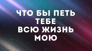 Karolina Voznyuk - Прославлю я и поклонюсь | караоке текст | Lyrics