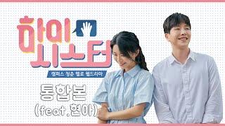 [웹드라마_하이시스터] 통합편(feat.현아)