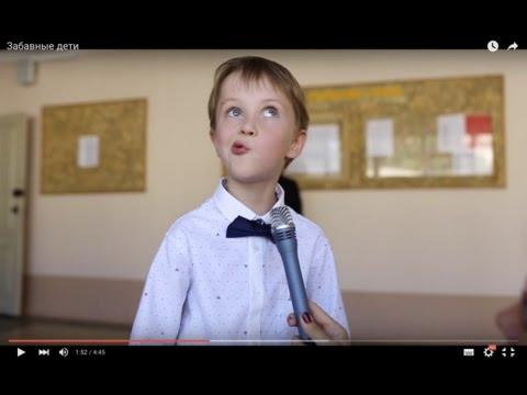 Смешные дети, интервью 1 сентября